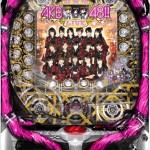 ついに京楽ぱちんこAKB48第2弾詳細と導入時期が発表か!!