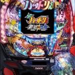 Daiichi(大一)【新機種】パチンコ忍者ハットリくん3 科学忍法vs忍の術