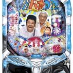 実戦動画 SANYOの新台パチンコ釣りバカ日誌2!浜ちゃんVSスーさん見事釣り対決に勝利!!